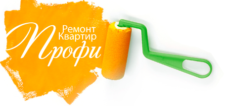 Выбор цвета / Блог / Профи - Ремонт квартир и офисов в Москве под ключ!   косметический , капитальный, евроремонт  квартир, отделка квартир, ремонт новостроек.